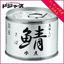 【 伊藤食品 】 美味しいさば鯖 水煮 国産 190gさば缶詰・鯖缶