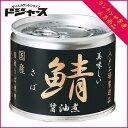 【 伊藤食品 】 美味しいさば鯖 醤油煮 黒缶 国産 190g さば缶詰・鯖缶・サバ缶