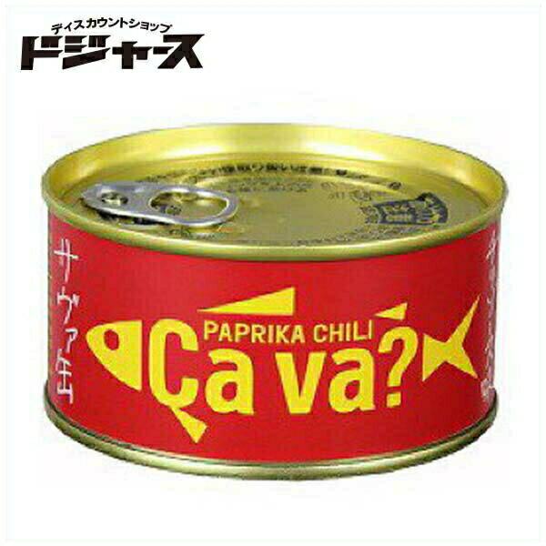 【さば缶・鯖缶・サバ缶】岩手県産 サヴァ缶 国産サバのパプリカチリソース味 170g