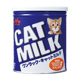森乳キャットミルク50g