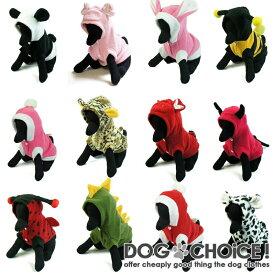 【秋冬モデル】DOGCOS/コスプレ 春先や秋口にも使える累計10000枚突破!可愛い着ぐるみで大変身/ワンちゃんコスチューム/ハロウィン/写真撮影などに最適!とっても可愛く面白い撮影ができます。恐竜/ハチ/パンダ/豹/ウサギ/クリスマス/アニマル/チワワ服