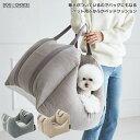【春夏秋冬】取手がついているのでバッグにもなるペット用ふかふかベッドクッション/バッグ/ベッド/クッション/ベッド…