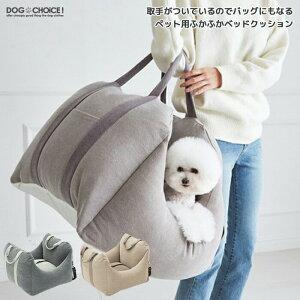 【春夏秋冬】取手がついているのでバッグにもなるペット用ふかふかベッドクッション/バッグ/ベッド/クッション/ベッドクッション/マット/ドライブベッド/外出兼用/猫/ねこ用/ネコ用 いぬ