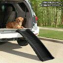 【大型犬や老犬のサポートに。折り畳み式ペット用スロープ】スロープ/ペットスロープ/ペットステップ/2つ折り/ペット…