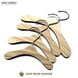 送料無料【10本セット】4サイズより選べる木製ハンガー おしゃれ 可愛い 犬服の整理 ドール服 人形 収納 クローゼット 犬用品 小型 ペット用品 洋服 ディスプレイ 人形用