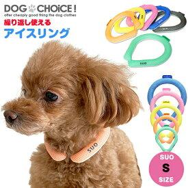 SサイズSUO for dogs 28°ICE_COOL RING(28°アイスクールリング)犬用冷却リング/猫用冷却リング/ペット用冷却リング/クールリング散歩/冷感/ひんやり/熱中症対策グッズ/ペット涼感/首輪/ひんやり/保冷/首冷却 飼い主もお揃いで着用可能