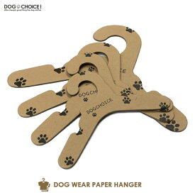 送料無料【10本セット】DOGCHOiCEオリジナル4サイズより選べる紙製ハンガー おしゃれ 可愛い 犬服の整理 ドール服 人形 収納 クローゼット 犬用品 小型 ペット用品 洋服 ディスプレイ 人形用