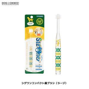 【vivatec/ビバテック/シグワン】360°型コンパクト歯ブラシ(ラージ)/歯磨き/歯みがき/口臭ケア/犬用/猫用/犬猫兼用 4560188701138