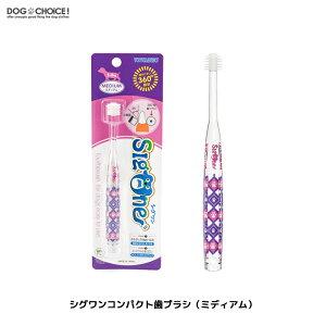【vivatec/ビバテック/シグワン】360°型コンパクト歯ブラシ(ミディアム)/歯磨き/歯みがき/口臭ケア/犬用/猫用/犬猫兼用 4560188701145