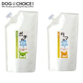 【チヨペット】ポチの水・タマの水(希釈飲用水)詰替用 200cc/飲用/飲み水/おしっこ、うんちの臭い軽減/活性水素水/犬用/猫用/犬猫兼用/4580153790165/4580153790271