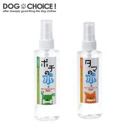 【チヨペット】ポチの水・タマの水(希釈飲用水) 200cc/飲用/飲み水/おしっこ、うんちの臭い軽減/活性水素水/犬用/猫用/犬猫兼用/4580153790219/4580153790257