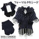 【タキシード/ジャケット】ペット用タキシード