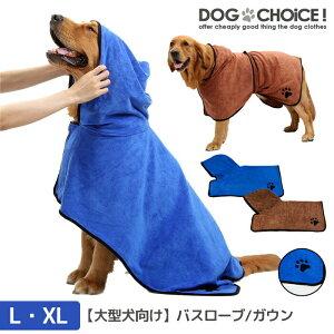 【大型犬向け】【L/XLサイズ】【バスローブ/ガウン/ブルー/ブラウン】犬用タオル 猫用タオル ペット用タオル お風呂や雨の日のお散歩後に最適