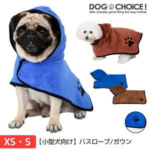 【小型犬向け】【XS/Sサイズ】【バスローブ/ガウン/ブルー/ブラウン】犬用タオル 猫用タオル ペット用タオル お風呂や雨の日のお散歩後に最適