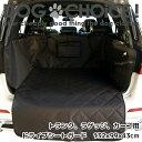 【ハイタイプ】【トランク・ラゲッジ・カーゴ用シートガード】【132×99×43cm】ペット用ドライブシート カーシート …