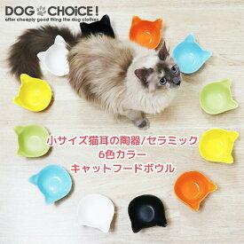 小サイズ猫の陶器 セラミック 6カラーキャットフードボウル 陶器 セラミック ボウル キャットボウル キャットフードボウル 食器 猫食器 猫のお食事に