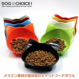 メラミン素材の猫耳型のキャットフードボウル フードボウル キャットボウル ボウル メラミン プラスチック 猫犬兼用 食器 猫食器 猫のお食事に