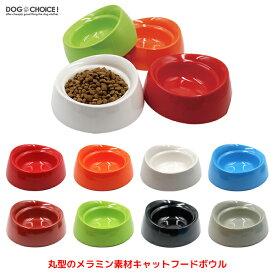 丸型のメラミン素材のキャットフードボウル フードボウル キャットボウル ボウル メラミン プラスチック 猫犬兼用 食器 猫食器 猫のお食事に