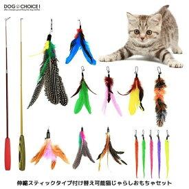 【送料無料】愛猫用伸縮スティックタイプ付け替え可能猫じゃらし・おもちゃ個セット 猫じゃらし ねこじゃらし おもちゃ セット プレゼント 贈答 愛猫のおもちゃに