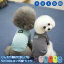 【犬服 春 夏 春用 夏用】ひんやり素材で涼しげなSO COOLロゴロング袖Tシャツ/Tシャツ/ロングスリーブTシャツ/シャツ …