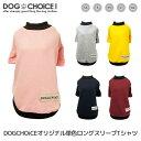 【犬服 春 夏 春用 夏用】DOGCHOiCEオリジナル単色ロングスリーブTシャツ/Tシャツ/シャツ/長袖/ロングスリーブ ドッグ…