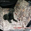【リアルツリー迷彩柄】【小型車、セカンドシート、後部座席用】【147cm×137cm】【127cm×137cm】大判・大型 ペット…