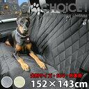 【RV・大型SUV・トラック・外車向け】【152cm×143cm】大判・大型 ペット用ドライブシート カーシート シートカバー …