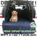 【トランク、ラゲッジ、カーゴ用】【Mサイズ132.1cm×208.3cm】大判・大型 ペット用ドライブシート カーシート シート…