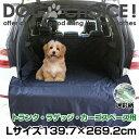 【トランク、ラゲッジ、カーゴ用】【Lサイズ139.7cm×269.2cm】大判・大型 ペット用ドライブシート カーシート シート…