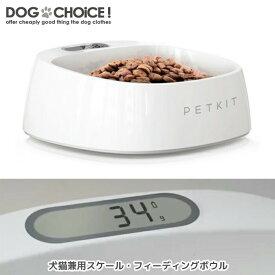 PETKIT 犬猫兼用 犬用 猫用 スケール・フィーディングボウル 計量機能付きフードボウル フードボウル キャットボウル ボウル