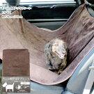 【防水加工/座席を汚れや爪傷の防止】【128cm×128cm】Lサイズペット用ドライブシート