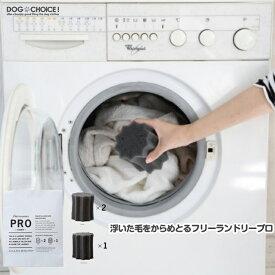 【FREELAUNDRY PRO/フリーランドリープロ】ハイパワーなプロユースタイプ 洗濯スポンジ ランドリースポンジ 洗濯 スポンジ 抜け毛 ペット 犬 猫 ペットの浮いた毛をからめとる 抜け毛クリーナー