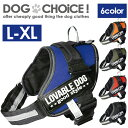 【春夏秋冬モデル】LOVABLEDOG パワーハーネス L-XL 大型犬 機能性抜群!太めのベルトでしっかり固定 お散歩、お出かけ必須のハーネスです。夜のお散歩にも最適な反射テープ、飛び出し防止用ハン