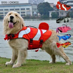 用 ジャケット 犬 ライフ 【楽天市場】【犬用ライフジャケット/犬用浮き輪】 犬/ワンちゃん/ペット用ライフジャケット