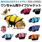 ★送料無料★【犬用ライフジャケット/犬用浮き輪】
