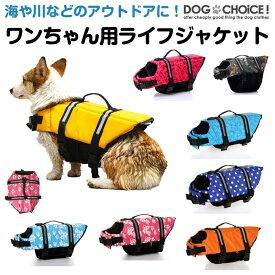【犬用ライフジャケット/犬用浮き輪】 犬/ワンちゃん/ペット用ライフジャケット 浮き輪 海や川などの水遊びに最適! 安心 安全 事故防止 リハビリ