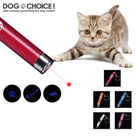 【猫用/犬用】LEDポインターキーホルダー/ポインター/キーホルダー/LEDライト