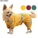【春夏モデル】【1000円ポッキリ/訳ありサービス品】フルカーバータイプのレインコート反射テープで安全小型犬〜中型犬向け雨からしっかり守るつなぎタイプのカッパです。梅雨対策におすすめ前面ボタンタイプ