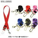 【6色から選べる犬用シートベルト】6色 車専用リード シートベルト用リード 安全ベルト ドライブベルト 引っ張り飛び…