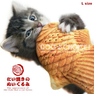 【Lサイズ】【たい焼き ぬいぐるみ】プレゼントや贈答にも!たいやき 猫じゃらし ストレス解消 肥満解消 猫じゃらし 運動不足解消 ねこじゃらし 猫 おもちゃ プレゼント 贈答 愛猫のおもち