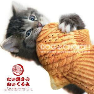 【XSサイズ】【たい焼き ぬいぐるみ】【収納紙袋付き】プレゼントや贈答にも!たいやき 猫じゃらし ストレス解消 肥満解消 猫じゃらし 運動不足解消 ねこじゃらし 猫 おもちゃ プレゼント