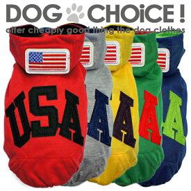 薄手タイプTシャツ素材のUSA国旗ワッペンパーカー/パピーサイズから大きなサイズまで着せやすい前ボタンタイプのお洋服です(犬服/ドッグウェア/チワワ服/ダックス服/トイプードル服/シーズー服)/部屋着・抜け毛対策