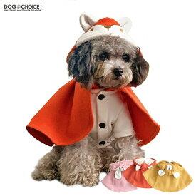 【秋冬モデル】ウサギ・キツネ・クマの動物フードが可愛いマントコート アウター コート ジャンパー 袖あり【犬服/犬の服/冬服/ペット服/ドッグウェア】