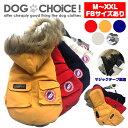 【秋冬モデル】【中型・大型犬対応フレンチブルドッグサイズ有】【マジックテープで脱着も楽チン5カラーファーフード…