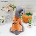 【秋冬モデル】ハロウィン/halloween/かぼちゃパンプキンつなぎ・カバーオール 犬服 仮装 かぼちゃの着ぐるみ かぼち…
