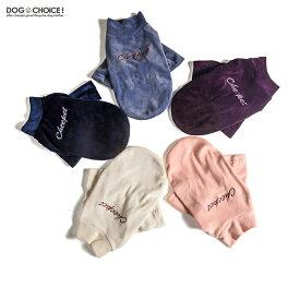 犬服 ドッグウェア 送料無料 500円ポッキリ Tシャツ 単色6カラー起毛ベロアロングスリーブTシャツ・カットソー/Tシャツ/ロングスリーブTシャツ/シャツ ドッグウェア 犬服 犬の服 チワワ服 冬服