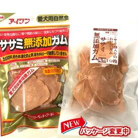 【アイワンペットフード】愛犬用自然食ササミ無添加ガム丸10枚(丸型)特許商品(国産)