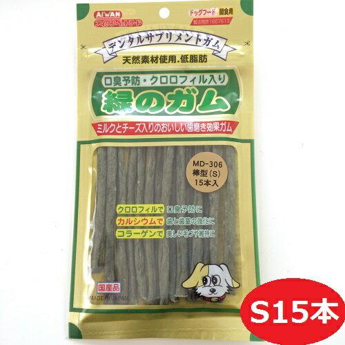 【アイワンペットフード】口臭予防 緑のガムS15本入【あす楽対応】
