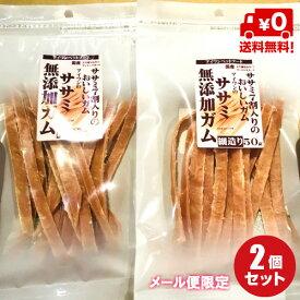 【アイワンペットフード】愛犬用自然食ササミ無添加ガム細造り50g×2袋セット(国産ササミ7割使用)
