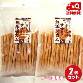 【アイワンペットフード】愛犬用自然食ササミ無添加ガムS30本×2袋(国産)製法特許商品